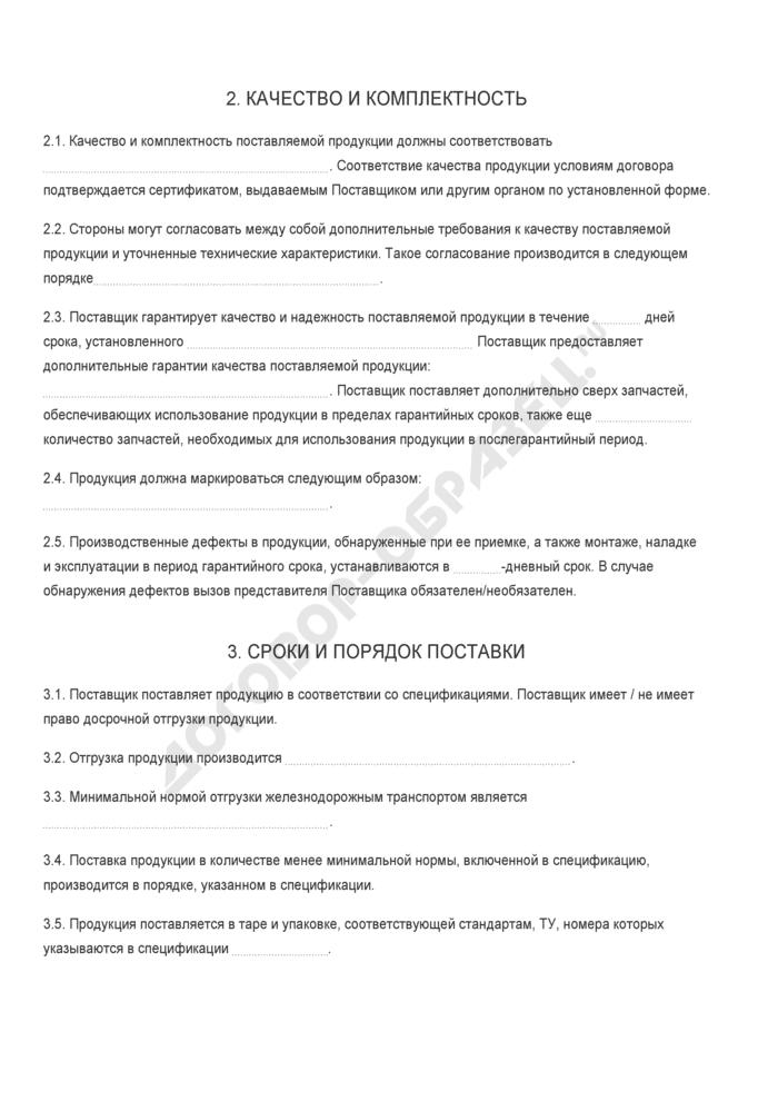 Бланк договора на поставку продукции для государственных (республиканских) нужд. Страница 2