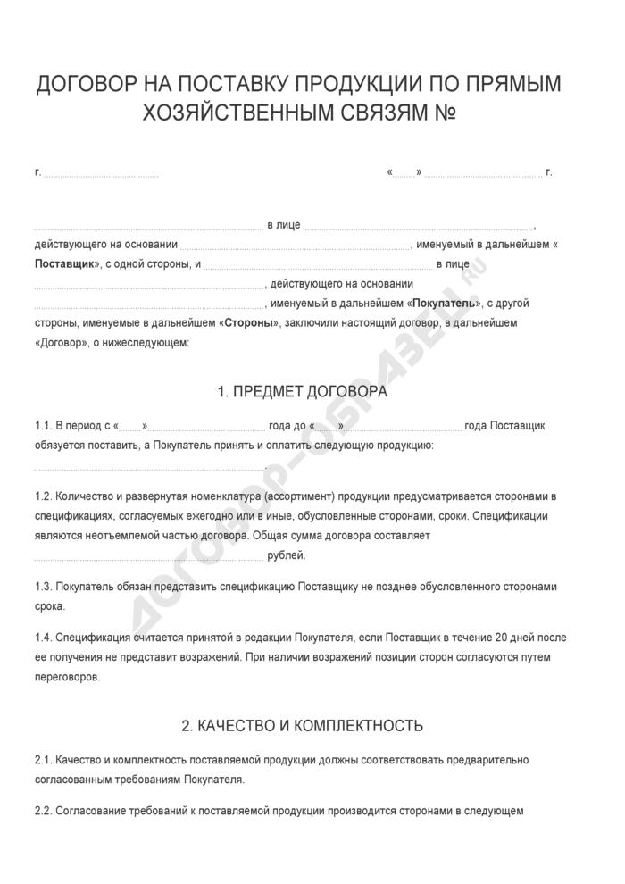 Бланк договора на поставку продукции по прямым хозяйственным связям. Страница 1