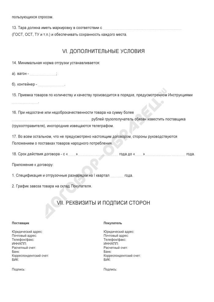 Бланк договора на поставку товаров оптовой торговой организации. Страница 3