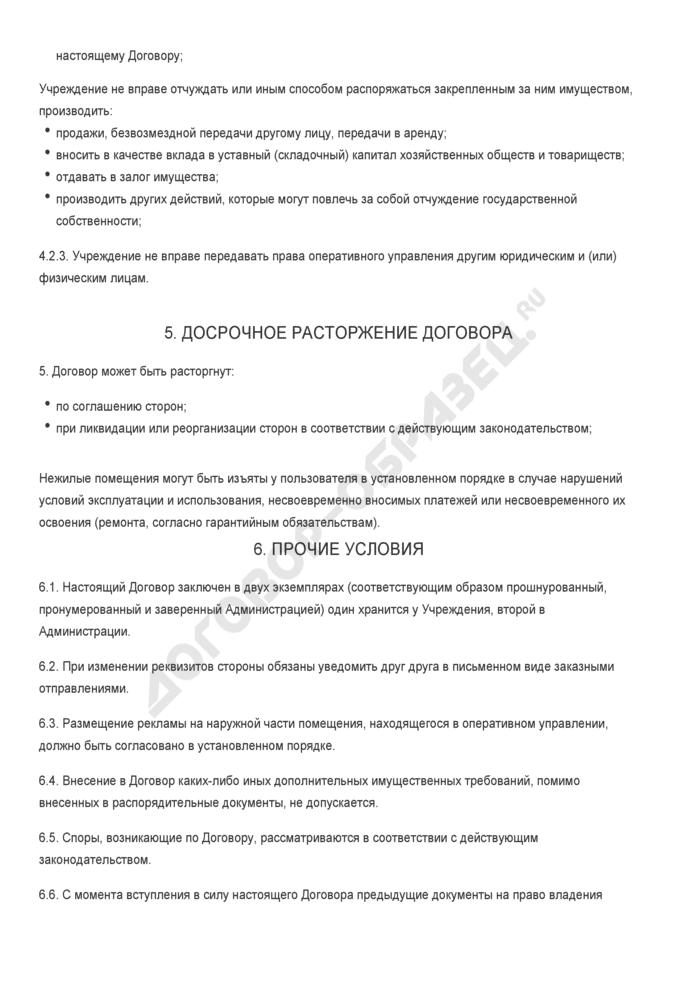 Заполненный образец договора на право оперативного управления имуществом. Страница 3