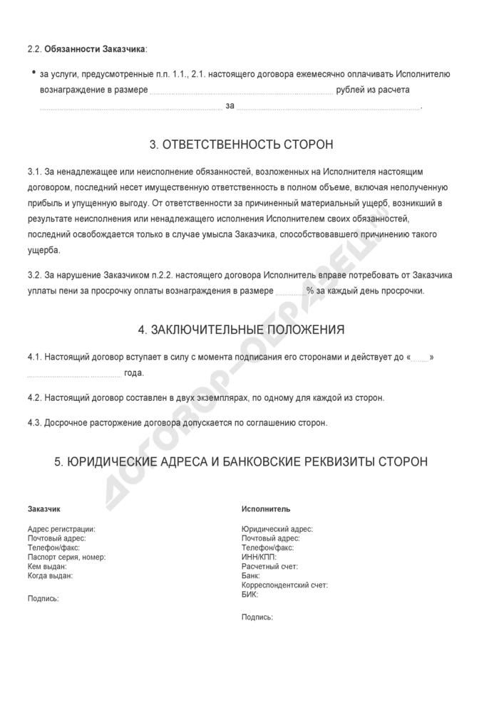 Бланк договора на предоставление стоянки для автомобиля. Страница 2
