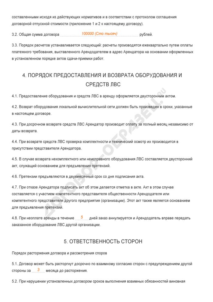 Заполненный образец договора на предоставление в аренду оборудования локальной вычислительной техники. Страница 3