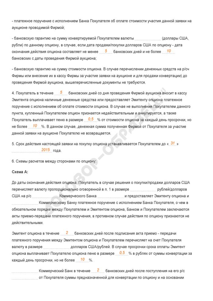 Заполненный образец договора на продажу фьючерсного контракта на покупку долларов США. Страница 2