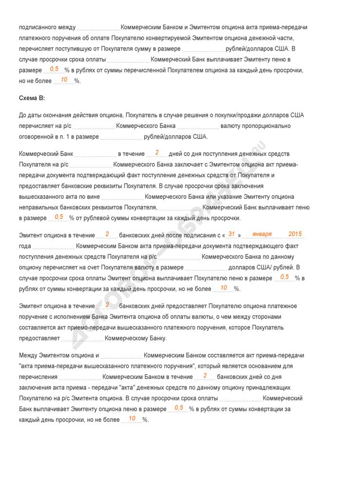 Заполненный образец договора на продажу фьючерсного контракта на покупку долларов США. Страница 3