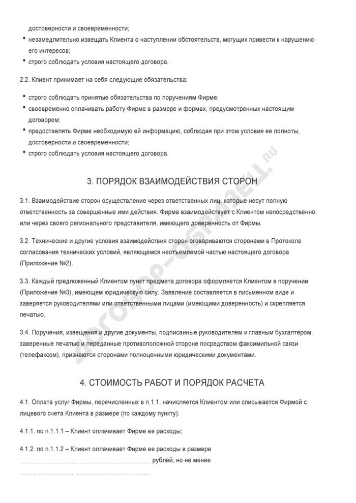 Заполненный образец договора на проведение работ по созданию акционерного общества. Страница 3