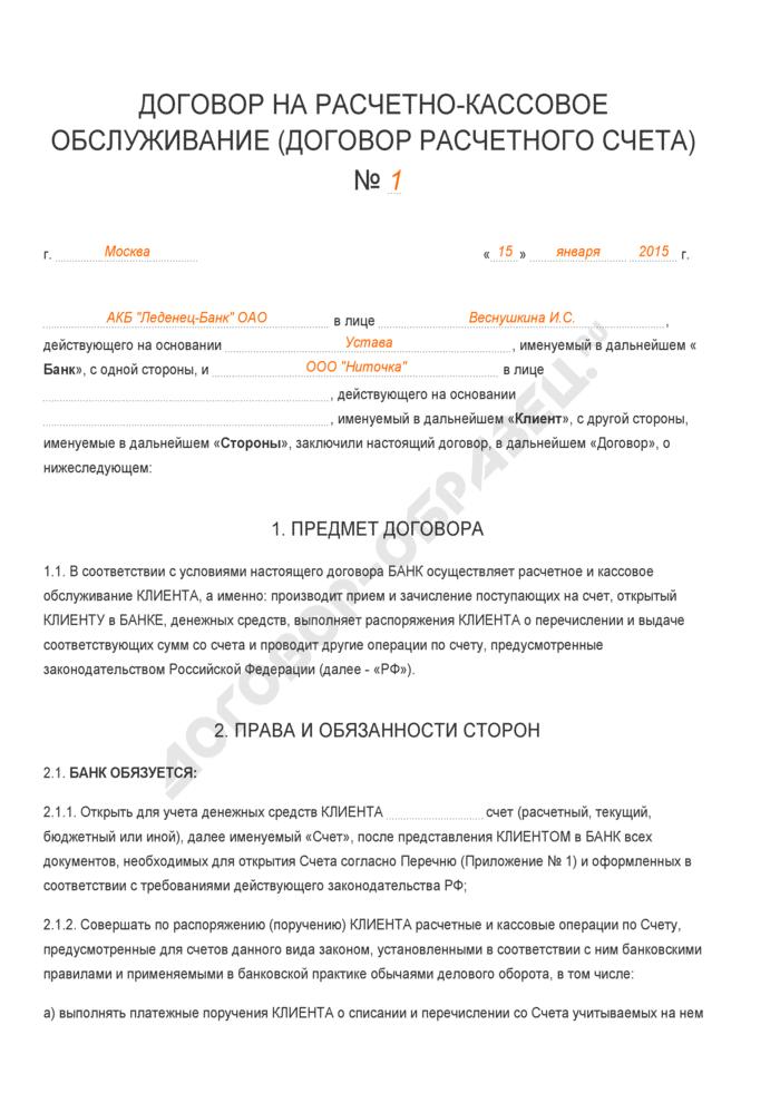 Заполненный образец договора на расчетно-кассовое обслуживание (договора расчетного счета). Страница 1