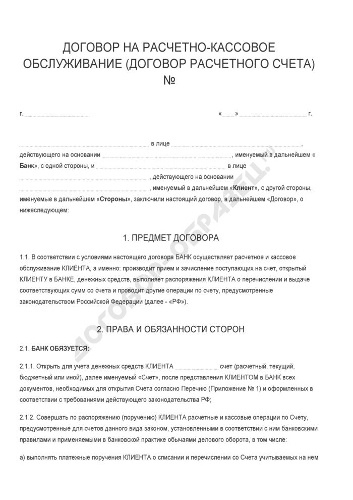 Бланк договора на расчетно-кассовое обслуживание (договора расчетного счета). Страница 1