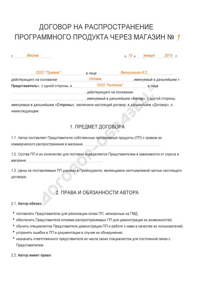 Заполненный образец договора на распространение программного продукта через магазин. Страница 1