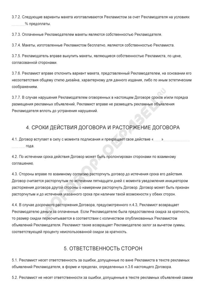 Бланк договора на размещение рекламы в еженедельнике. Страница 3