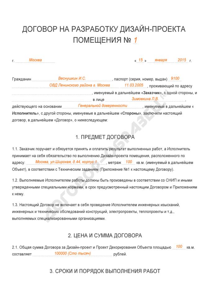 Заполненный образец договора на разработку дизайн-проекта помещения. Страница 1
