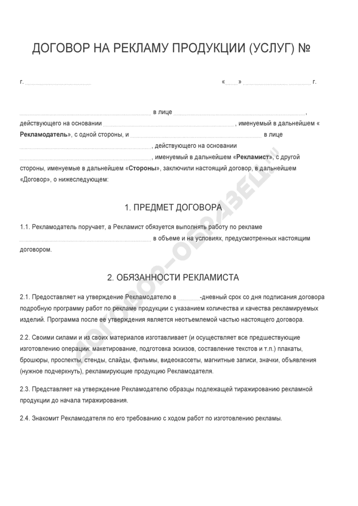 Бланк договора на рекламу продукции (услуг). Страница 1