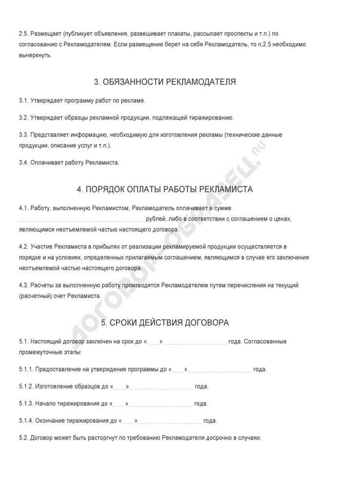 Бланк договора на рекламу продукции (услуг). Страница 2