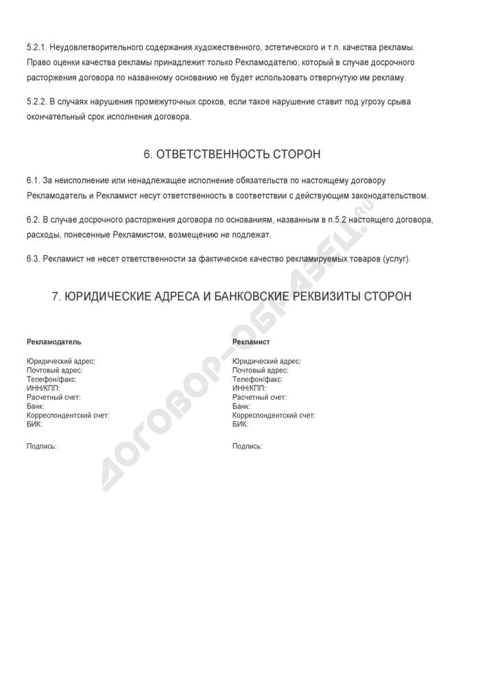 Бланк договора на рекламу продукции (услуг). Страница 3