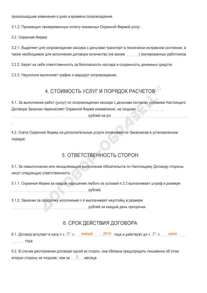 Заполненный образец договора на сопровождение кассира с деньгами и документами. Страница 2