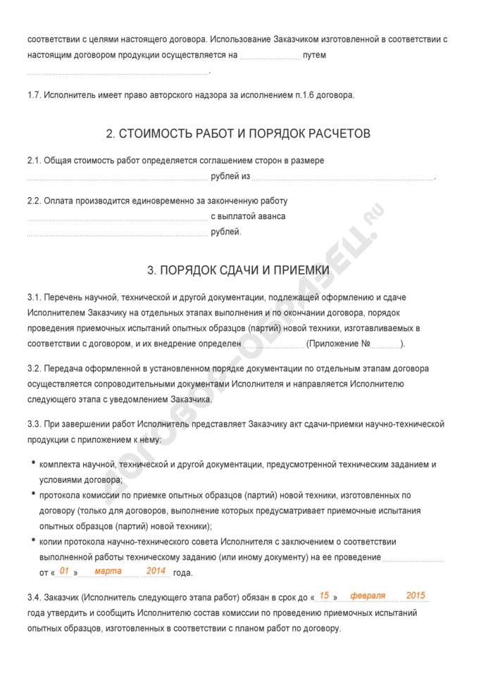 Заполненный образец договора на создание и передачу НТП на   межотраслевой основе. Страница 2