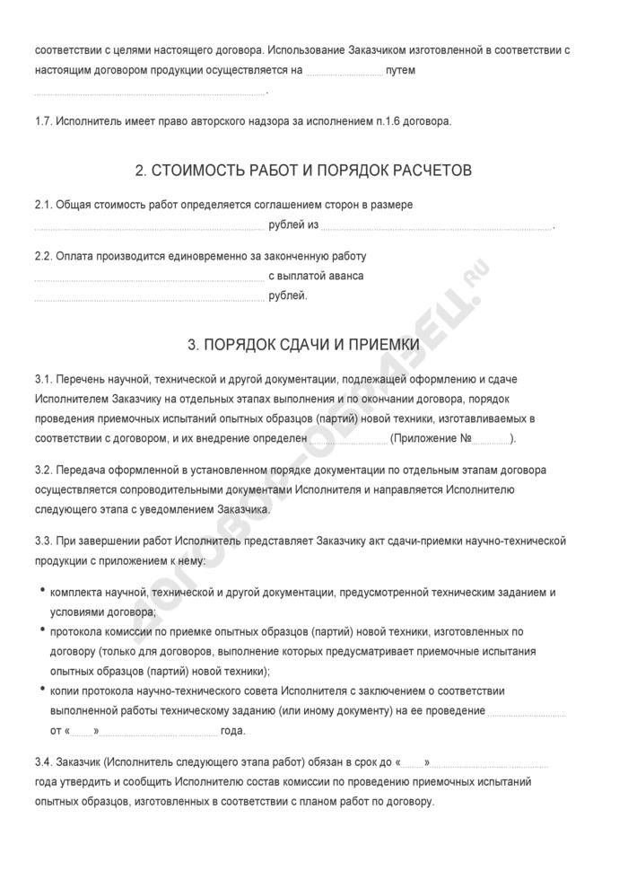 Бланк договора на создание и передачу НТП на   межотраслевой основе. Страница 2