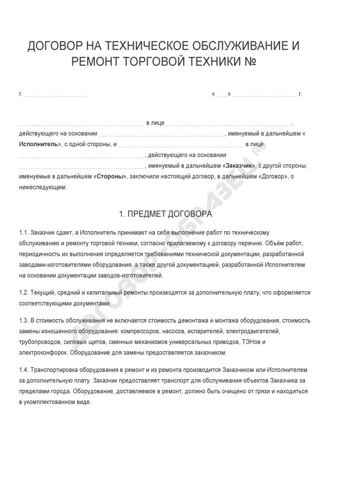 Бланк договора на техническое обслуживание и ремонт торговой техники. Страница 1