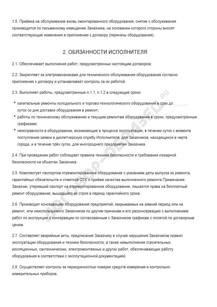 Бланк договора на техническое обслуживание и ремонт торговой техники. Страница 2