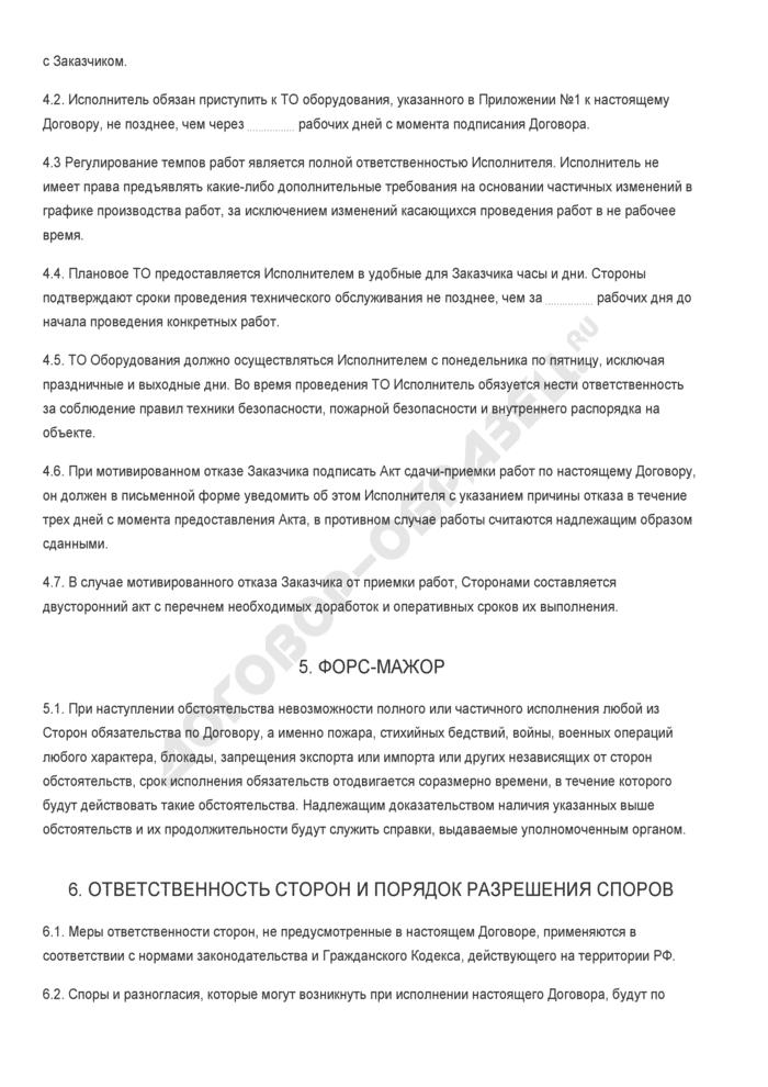 Бланк договора на техническое обслуживание климатических сплит-систем и кондиционеров. Страница 3