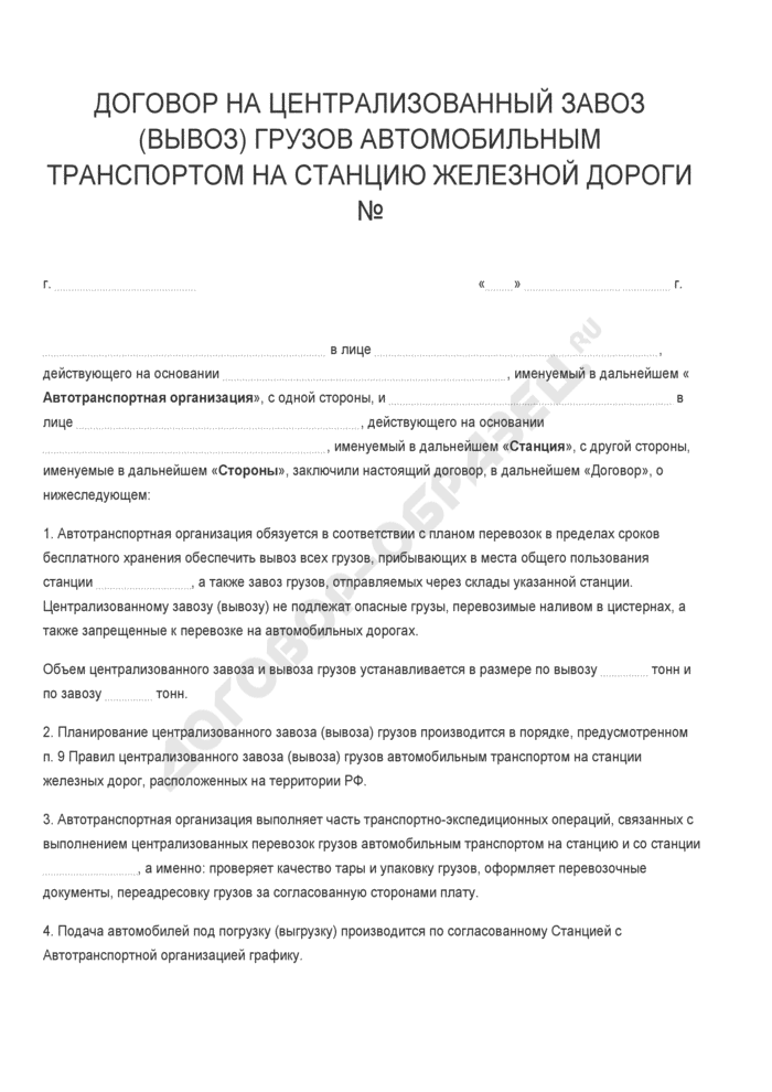Бланк договора на централизованный завоз (вывоз) грузов автомобильным транспортом на станцию железной дороги. Страница 1