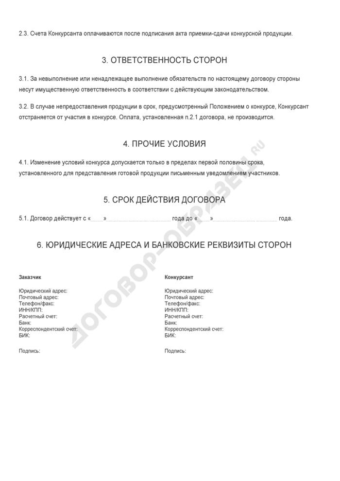 Бланк договора на участие в конкурсе. Страница 2