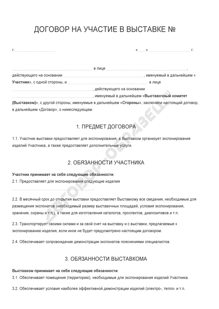 Бланк договора на участие в выставке. Страница 1