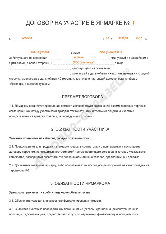 Заполненный образец договора на участие в ярмарке. Страница 1