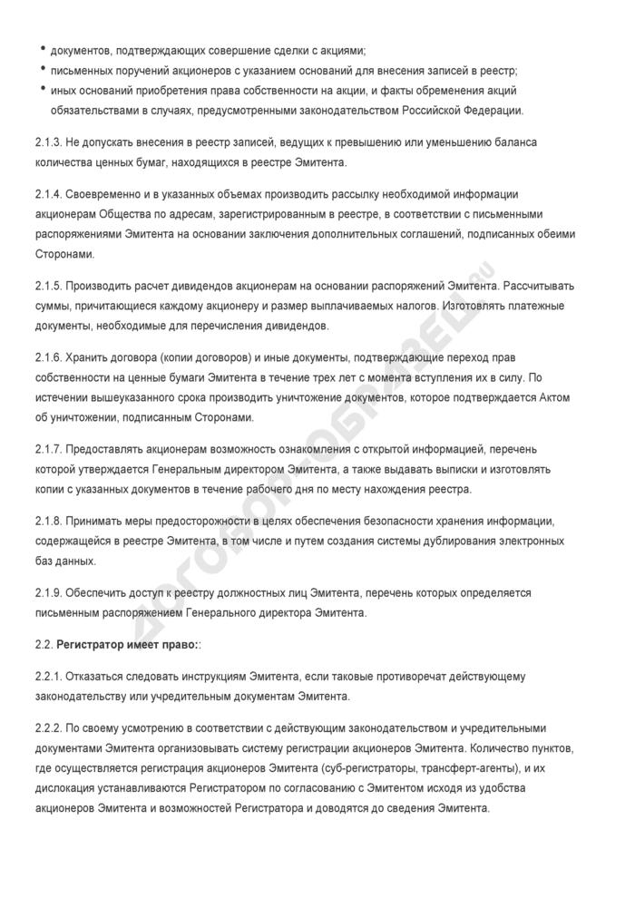 Заполненный образец договора на ведение реестра акционеров. Страница 2