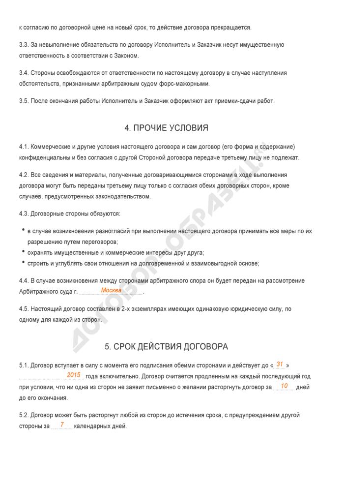 Заполненный образец договора на выполнение работ по оценке автотранспортных средств. Страница 3