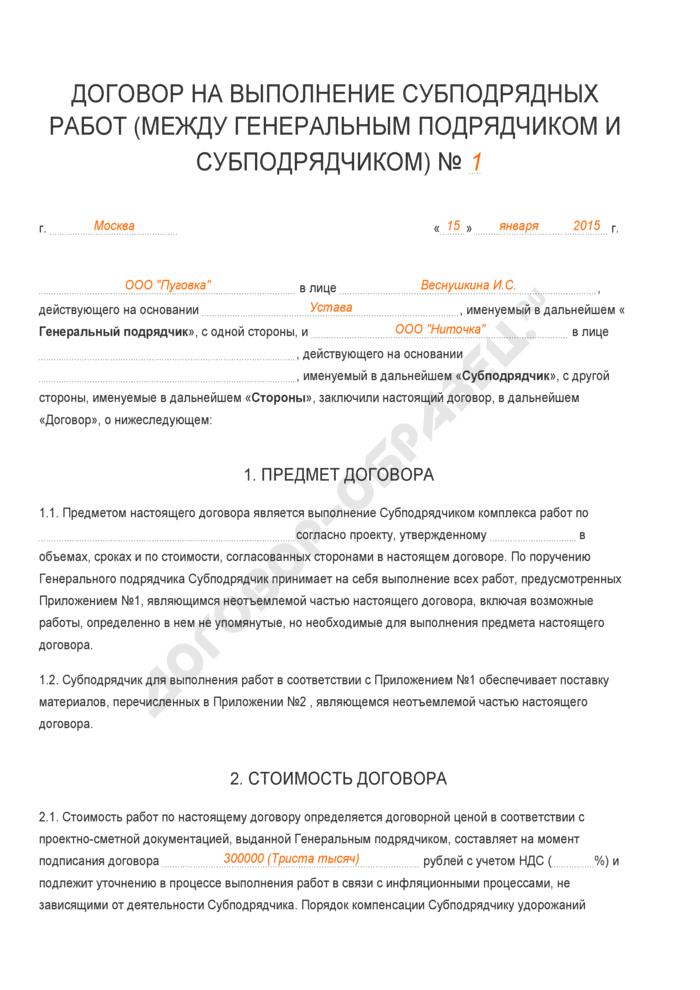 Заполненный образец договора на выполнение субподрядных работ (между генеральным подрядчиком и субподрядчиком). Страница 1