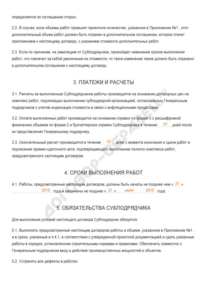 Заполненный образец договора на выполнение субподрядных работ (между генеральным подрядчиком и субподрядчиком). Страница 2