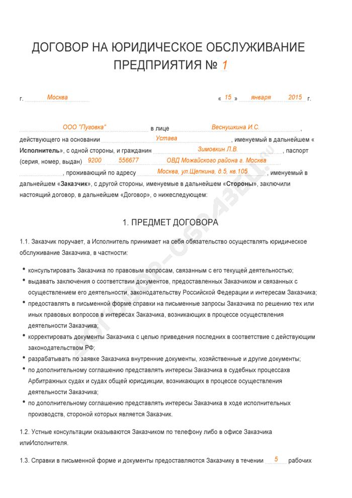Заполненный образец договора на юридическое обслуживание предприятия. Страница 1