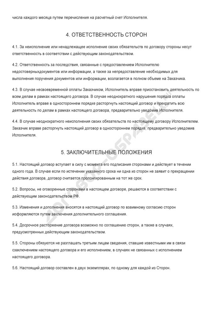 Бланк договора на юридическое обслуживание предприятия. Страница 3
