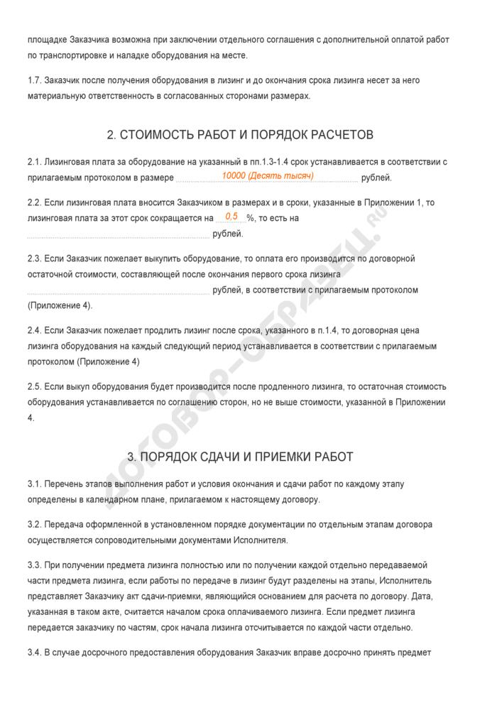 Заполненный образец договора на закупку научно-технической продукции для дальнейшей передачи в лизинг. Страница 2