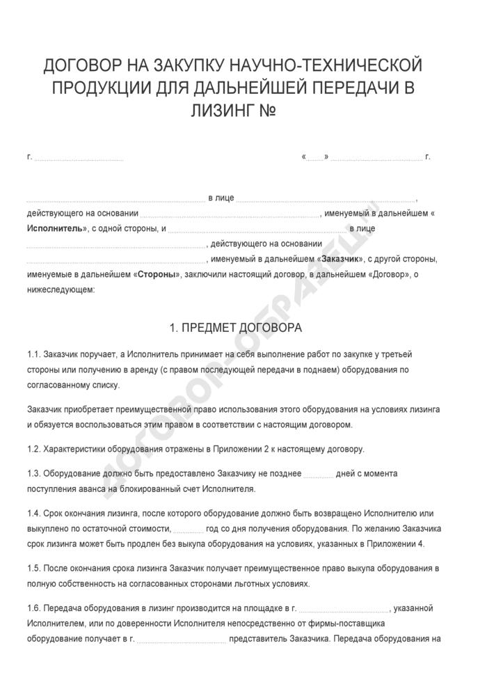 Бланк договора на закупку научно-технической продукции для дальнейшей передачи в лизинг. Страница 1