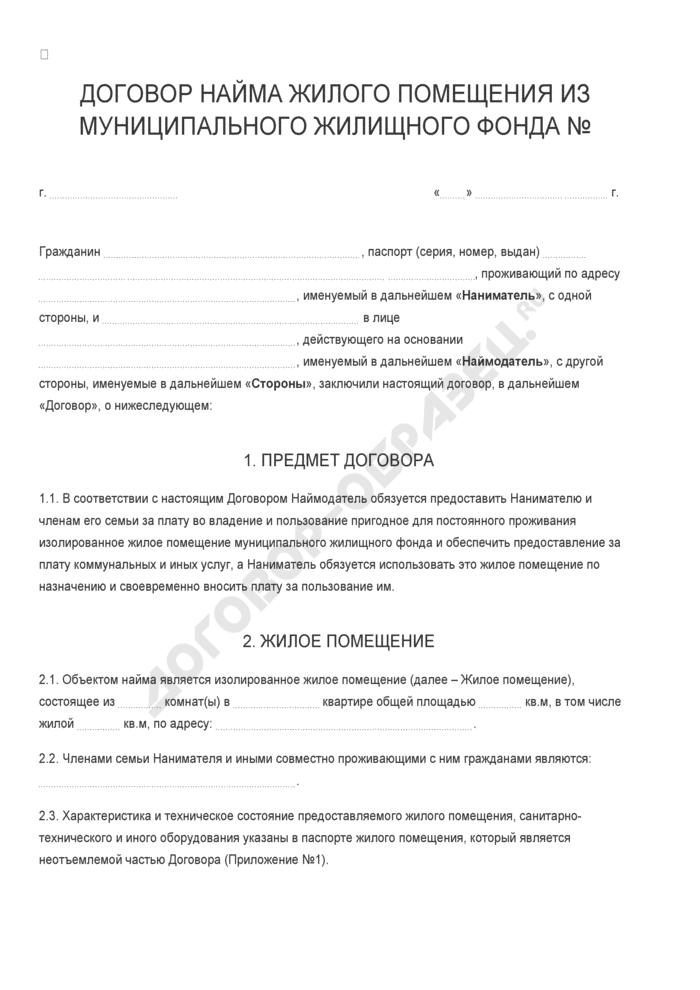 Бланк договора найма жилого помещения из муниципального жилищного фонда. Страница 1