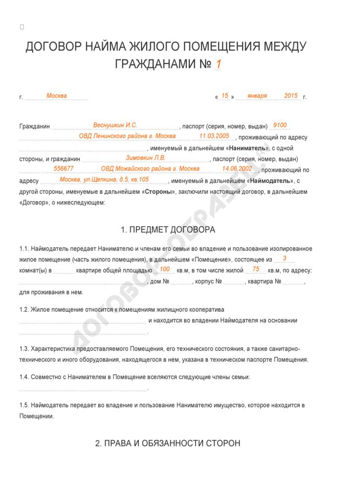 Заполненный образец договора найма жилого помещения между гражданами. Страница 1