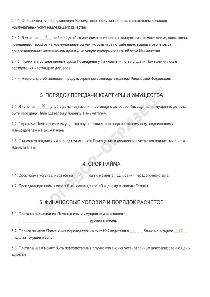 Договор аренды квартиры word образец скачать