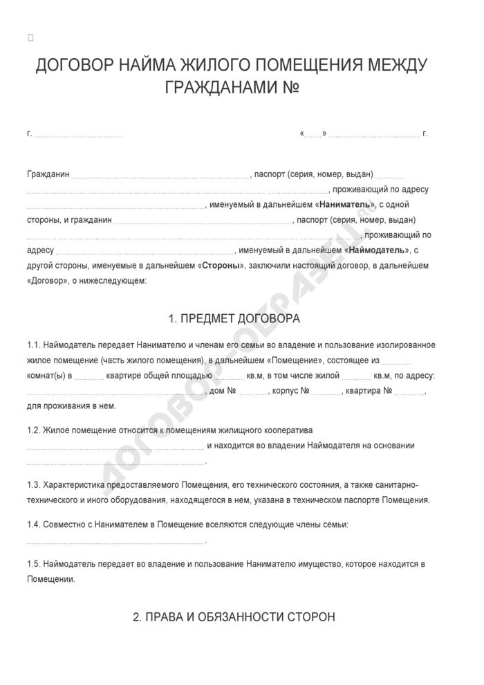 Бланк договора найма жилого помещения между гражданами. Страница 1