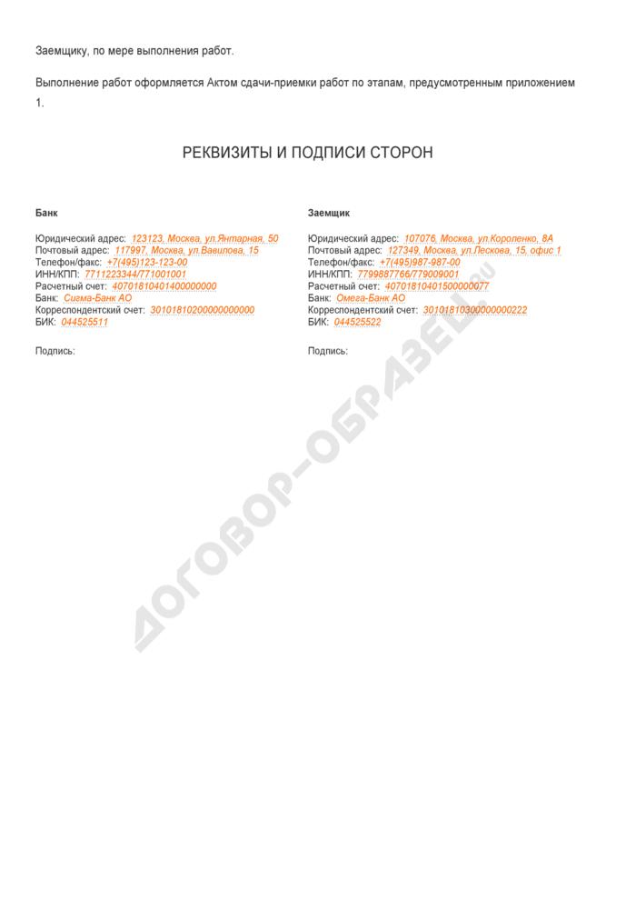 Заполненный образец договора о целевом кредите с исполнителем по научно-технической продукции. Страница 2