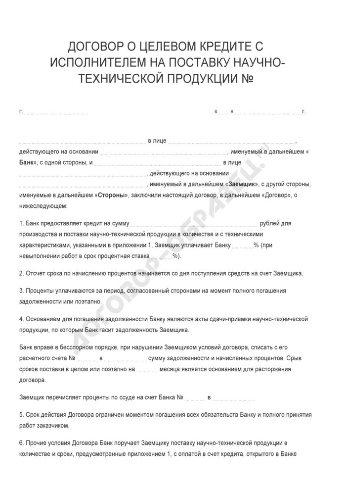 Бланк договора о целевом кредите с исполнителем по научно-технической продукции. Страница 1