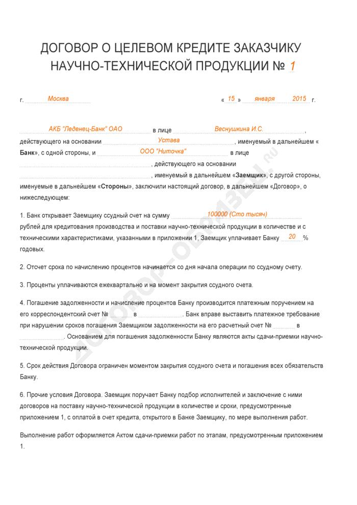 Заполненный образец договора о целевом кредите заказчику научно-технической продукции. Страница 1