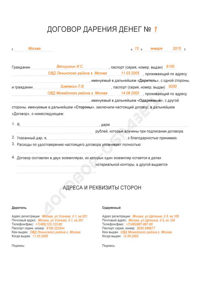 Договор дарения денег - образец 2017 года. Договор-образец.ру