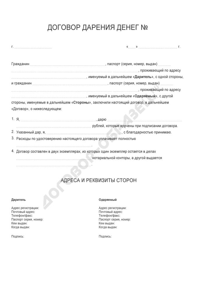 Бланк договора дарения денег . Страница 1