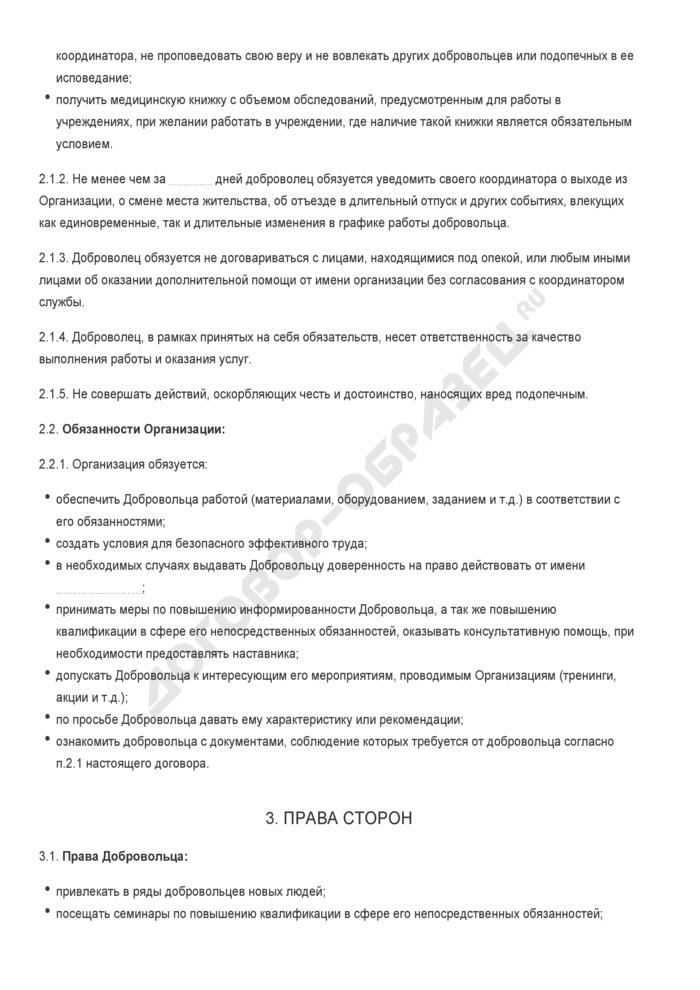 Бланк договора о добровольном безвозмездном сотрудничестве. Страница 2