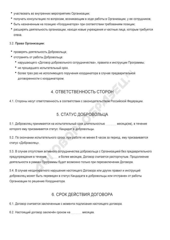 Бланк договора о добровольном безвозмездном сотрудничестве. Страница 3