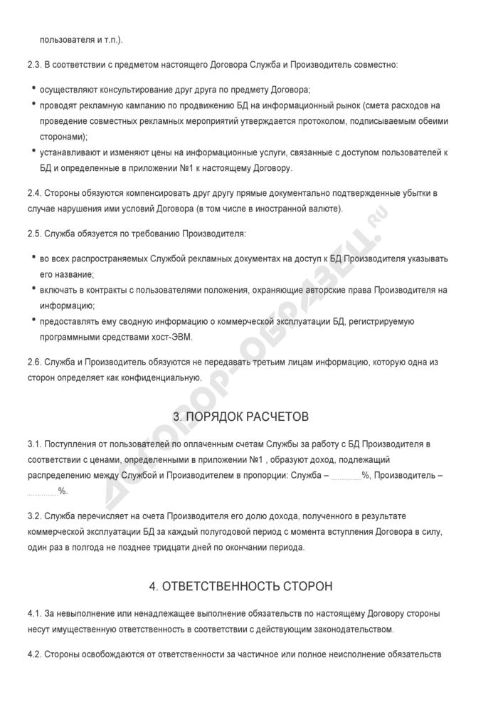 Бланк договора о коммерческой эксплуатации базы данных. Страница 2