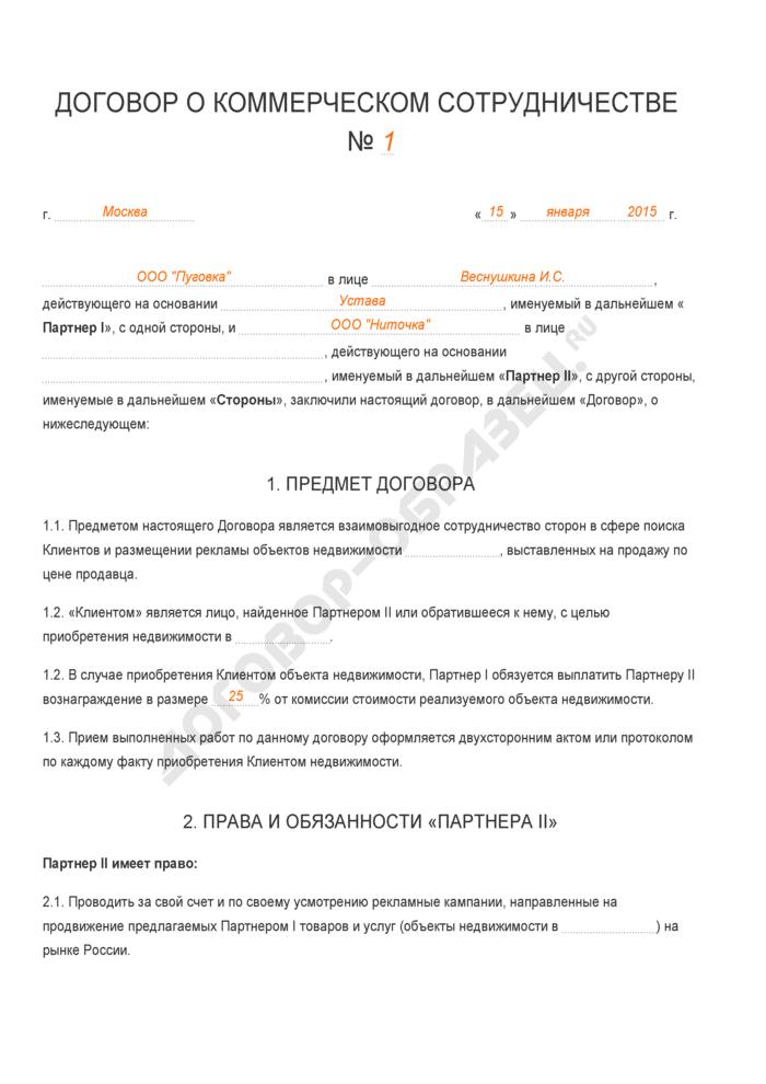 Заполненный образец договора о коммерческом сотрудничестве. Страница 1