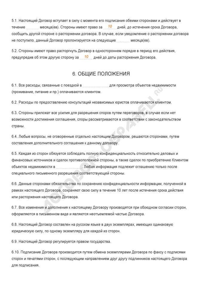 Заполненный образец договора о коммерческом сотрудничестве. Страница 3