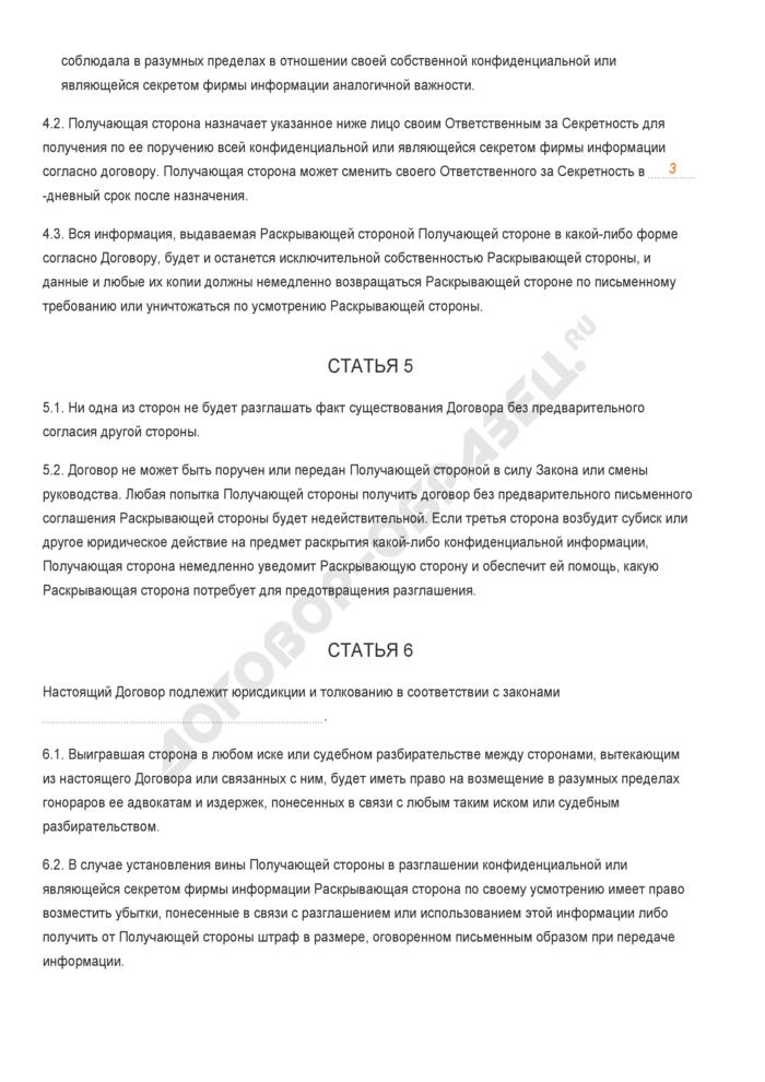 Заполненный образец договора о конфиденциальности и неразглашении информации. Страница 3